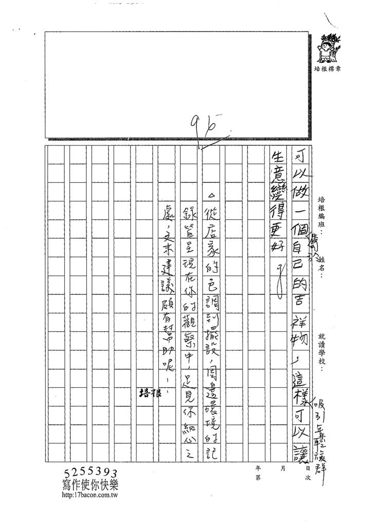 109W5106陳彥勲 (3).tif