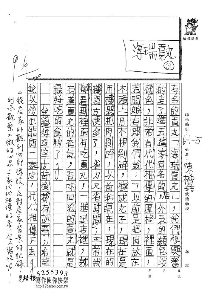 109W5106陳楷喆 (2).tif