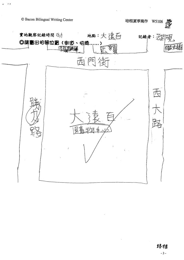 109W6106范鈞硯 (3).tif