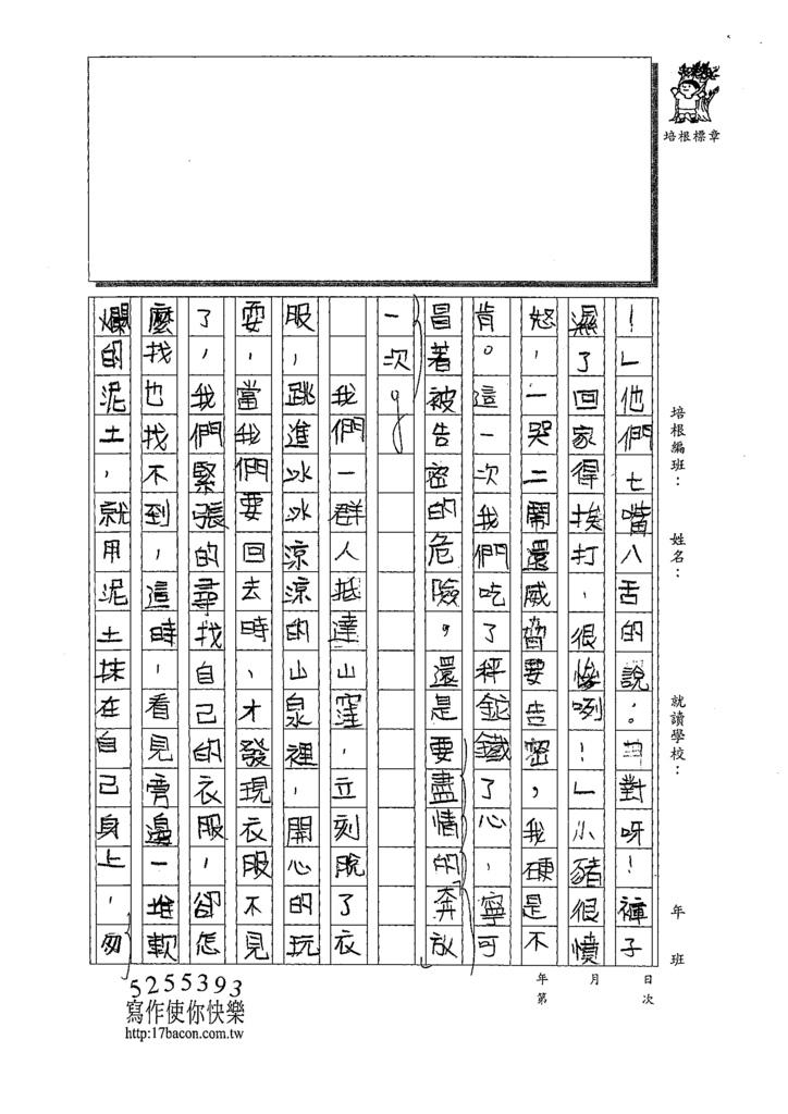 109W6106王滋綺 (2).tif