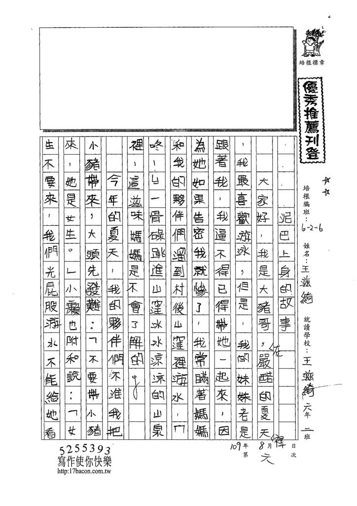 109W6106王滋綺 (1).tif