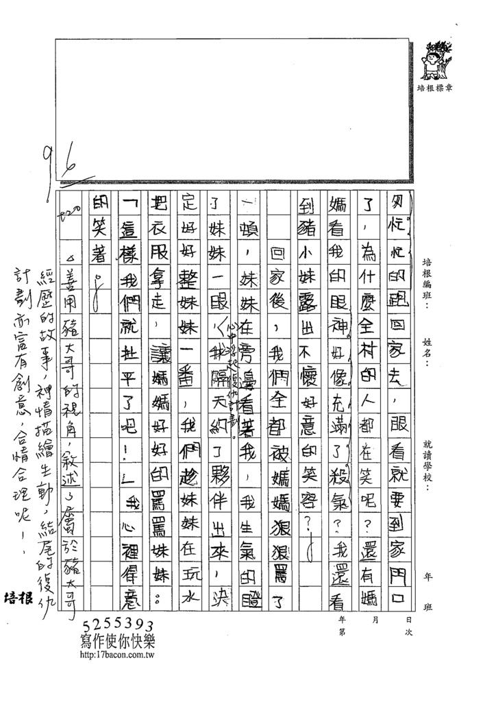 109W6106王滋綺 (3).tif