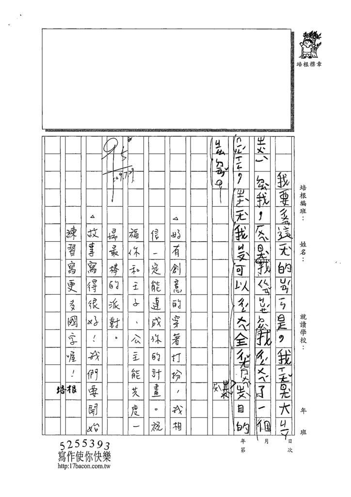 109CW01黃馳開 (2).tif