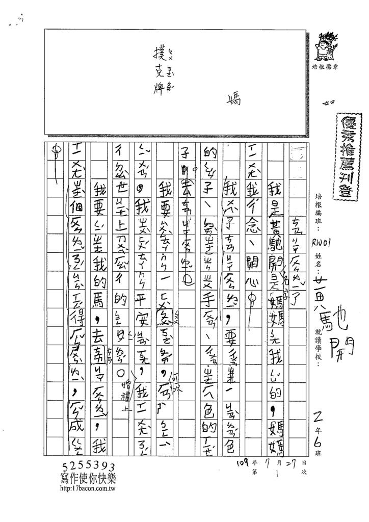 109CW01黃馳開 (1).tif