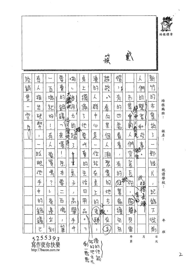 109CAP105吳依霖 (2).tif
