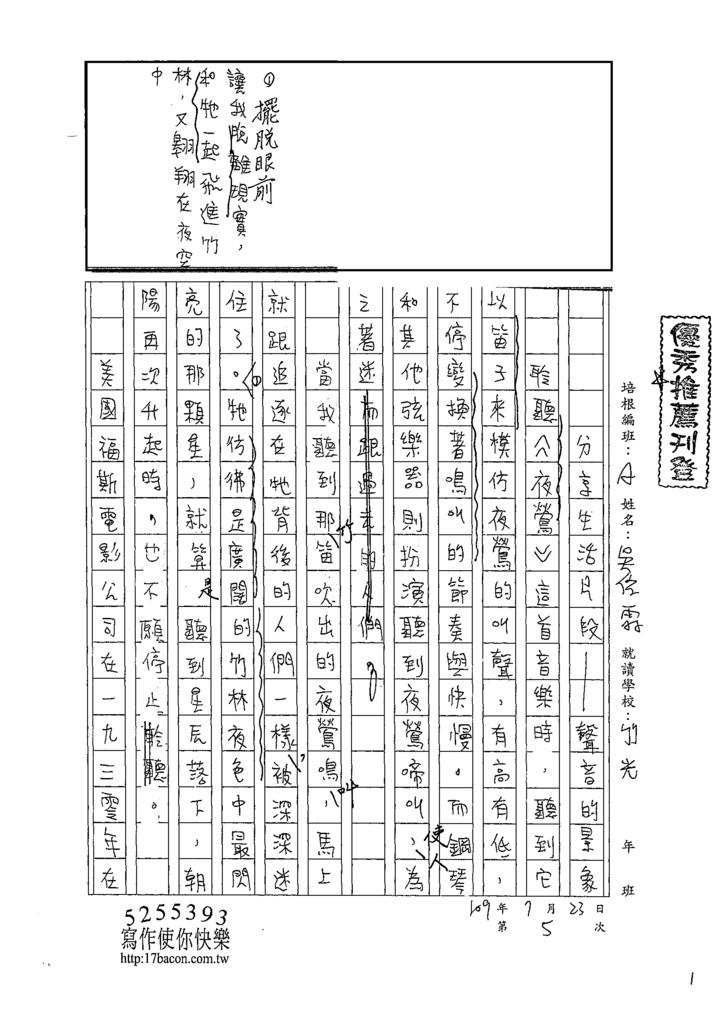 109CAP105吳依霖 (1).tif