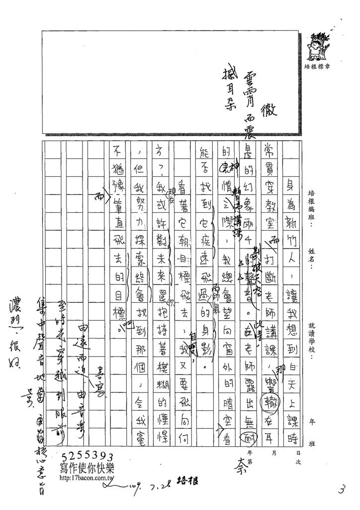 109CAP105吳依霖 (3).tif