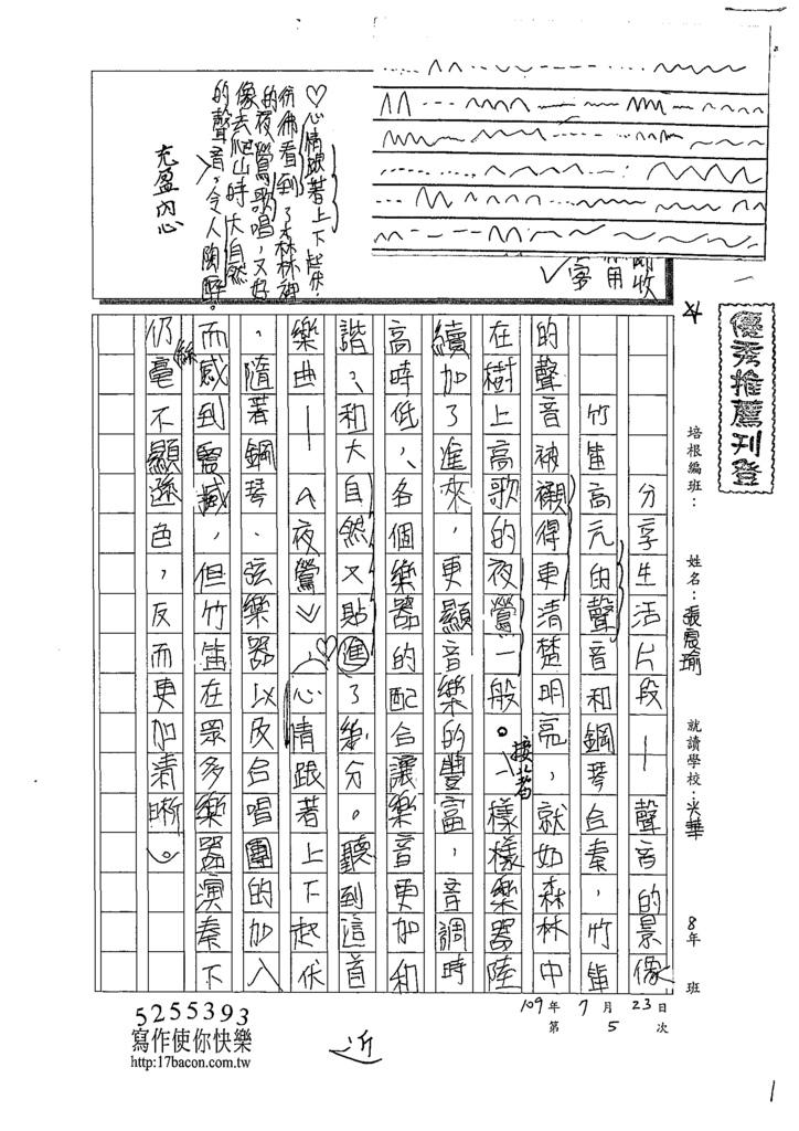 109CAP105張宸瑜 (1).tif