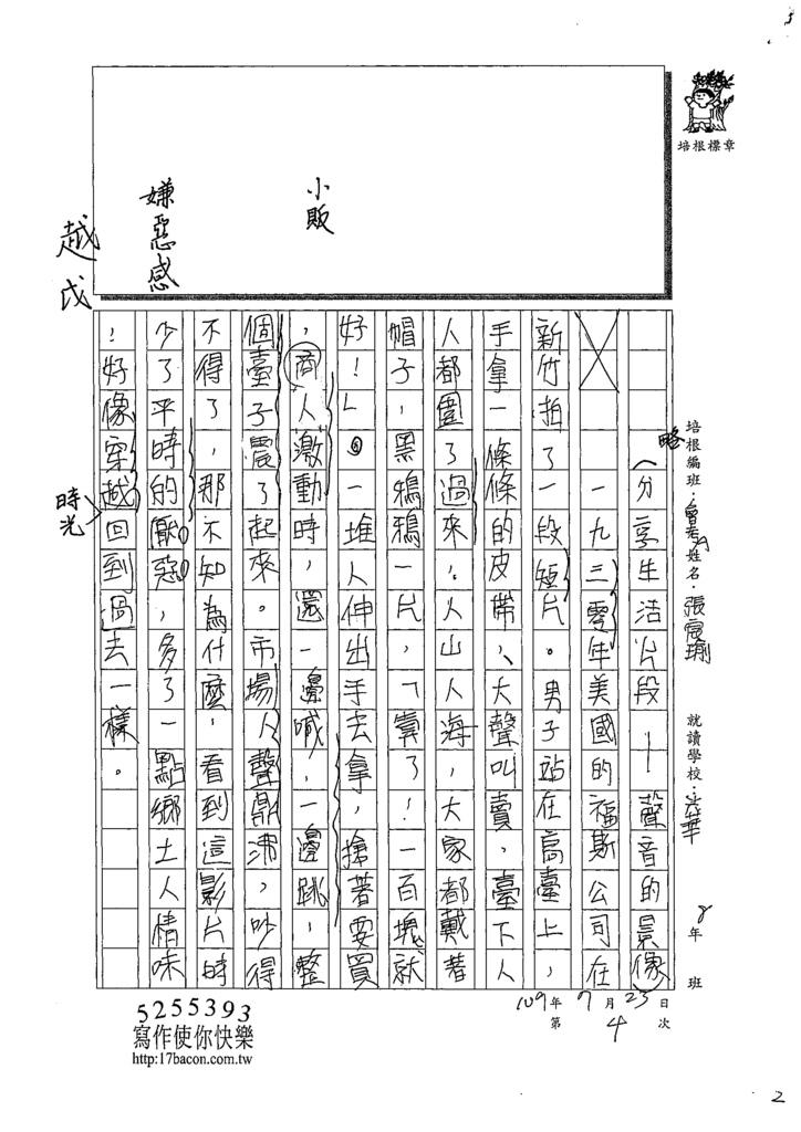 109CAP105張宸瑜 (2).tif