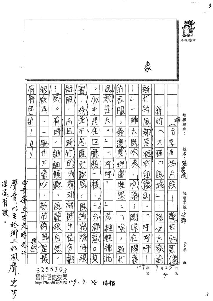 109CAP105張宸瑜 (3).tif