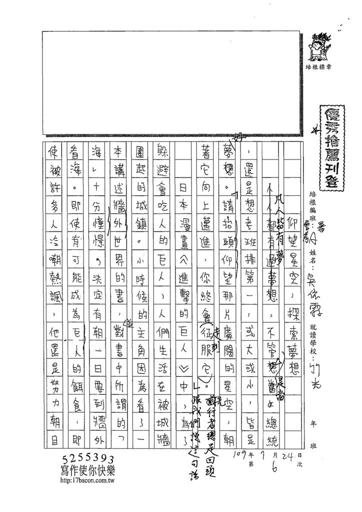 109CAP106吳依霖 (1).tif