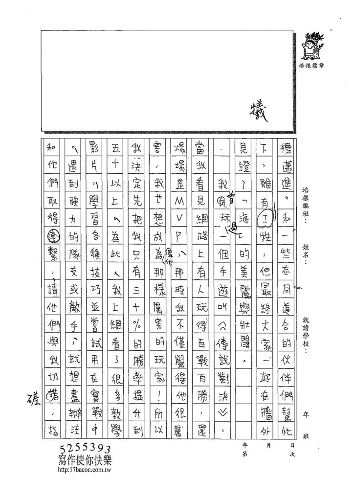 109CAP106吳依霖 (2).tif