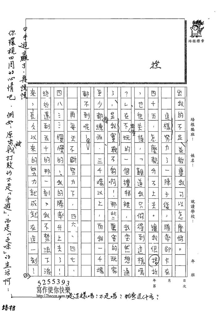 109CAP106吳依霖(3).tif