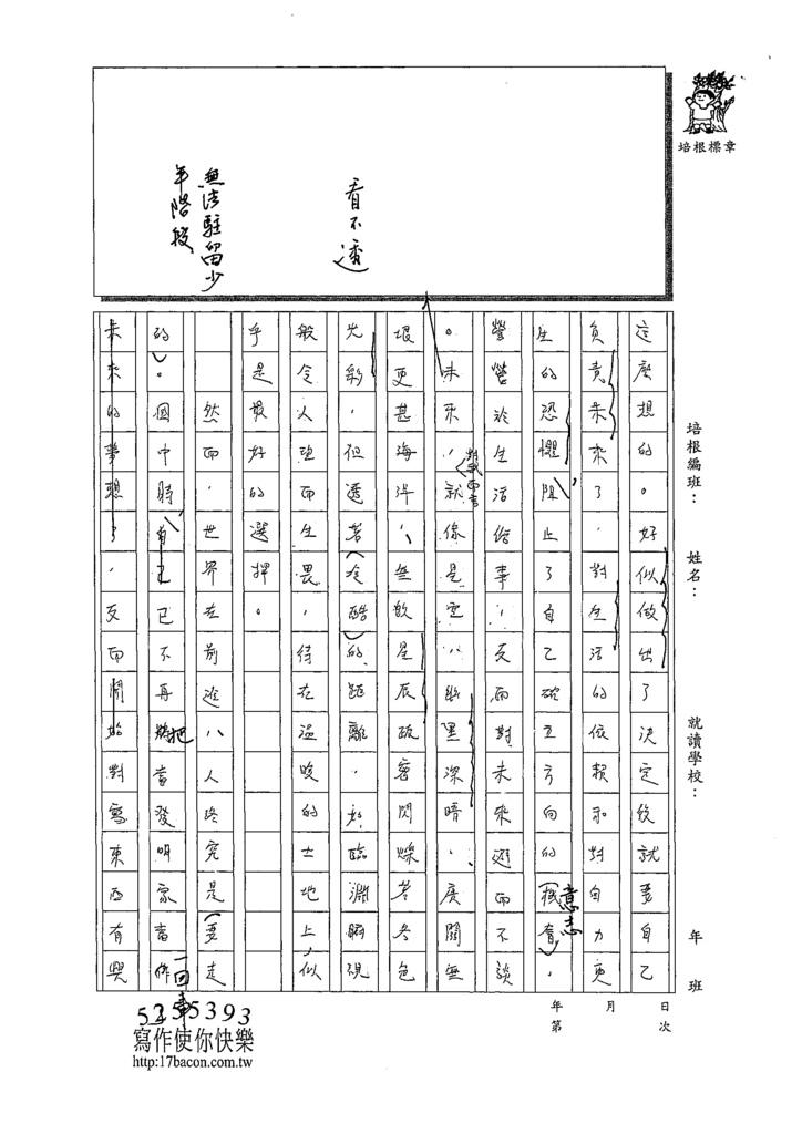 109CAP106邱一宸 (2).tif