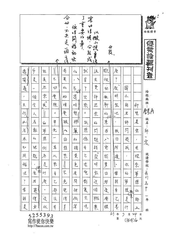109CAP106邱一宸 (1).tif