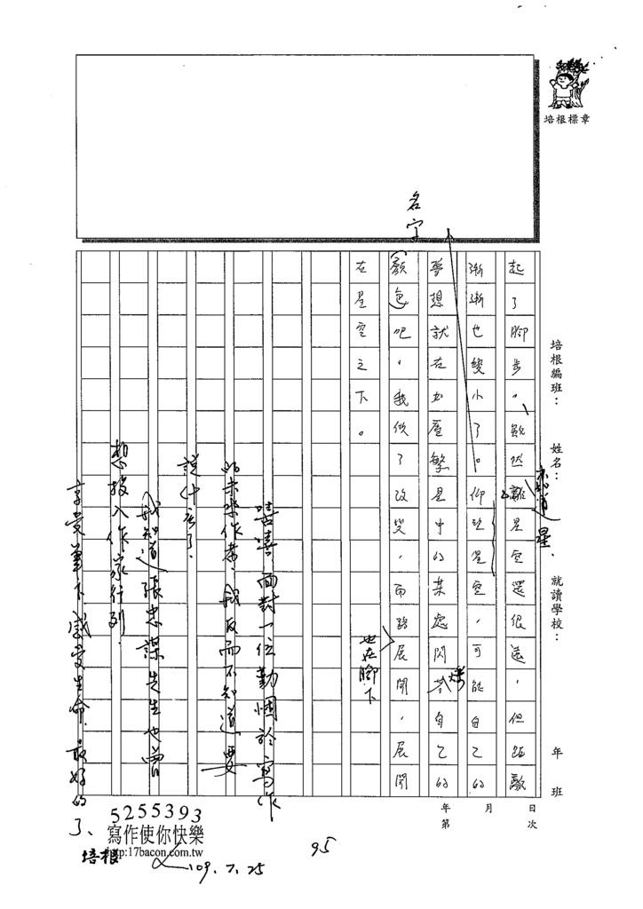 109CAP106邱一宸 (4).tif