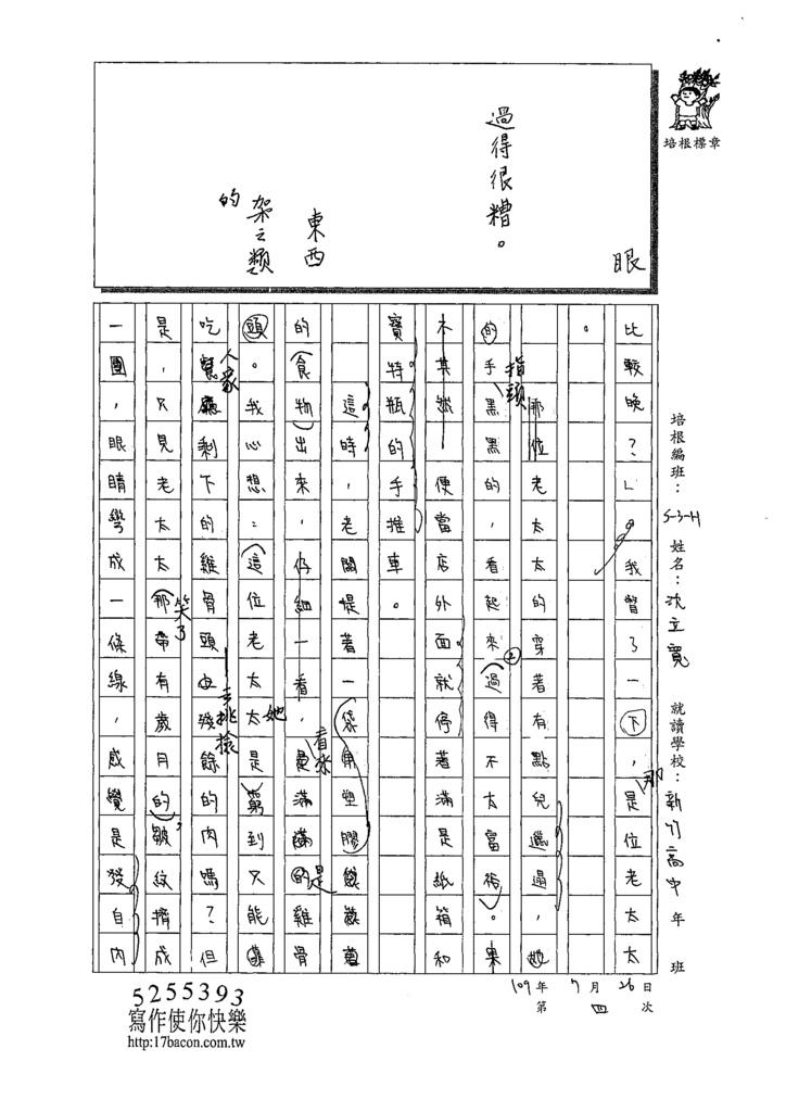 109WH104沈立寬 (6).tif