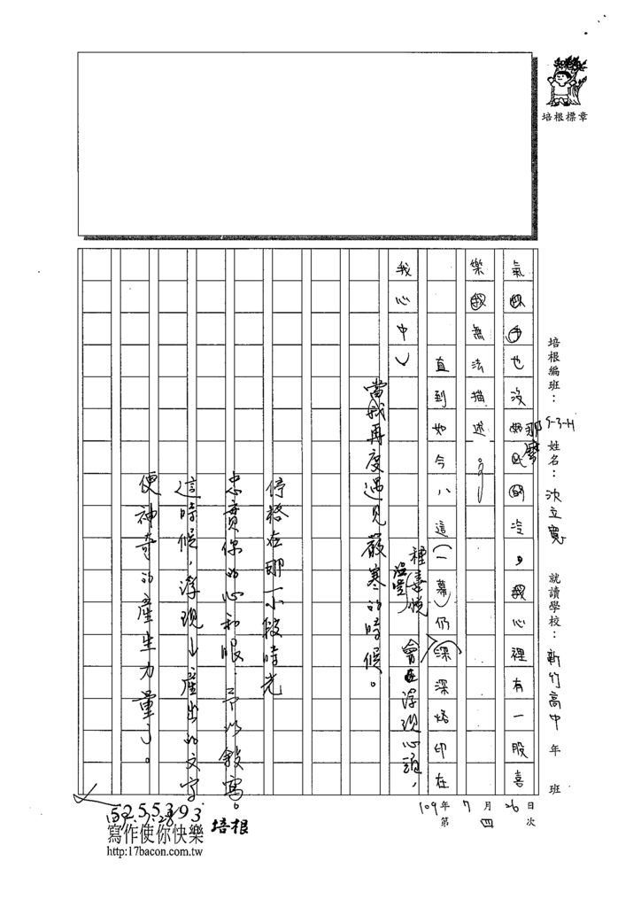 109WH104沈立寬 (4).tif