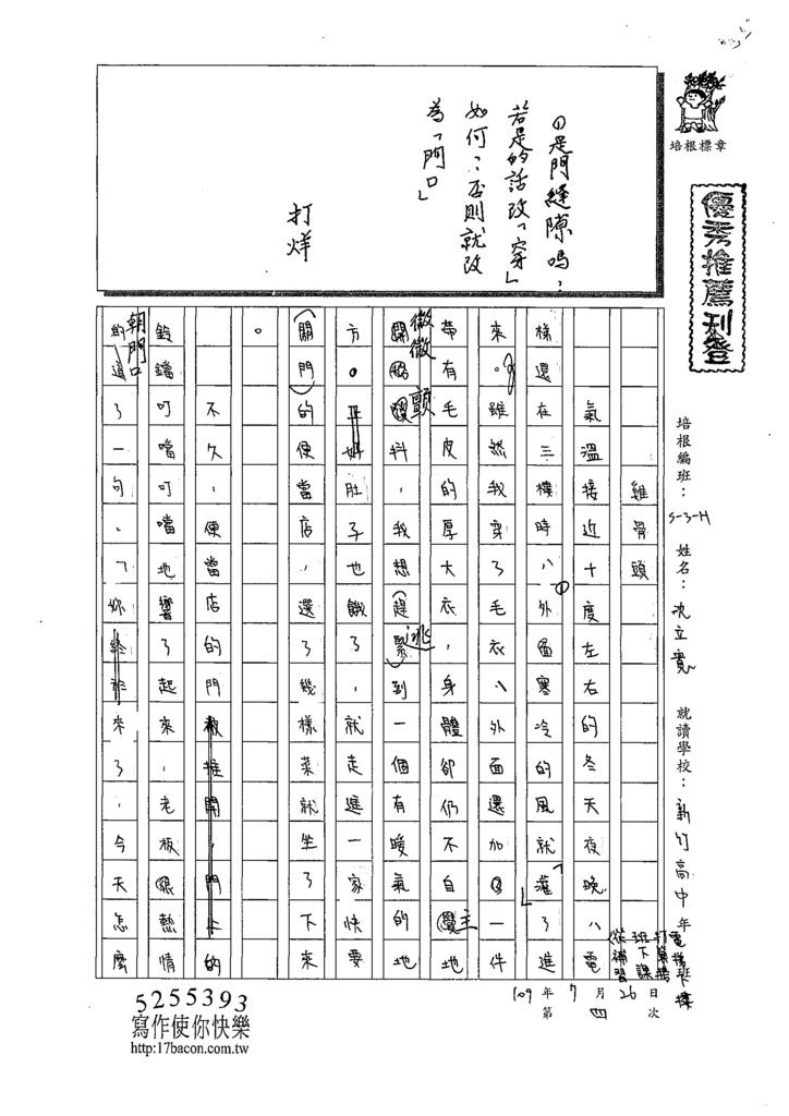 109WH104沈立寬 (5).tif
