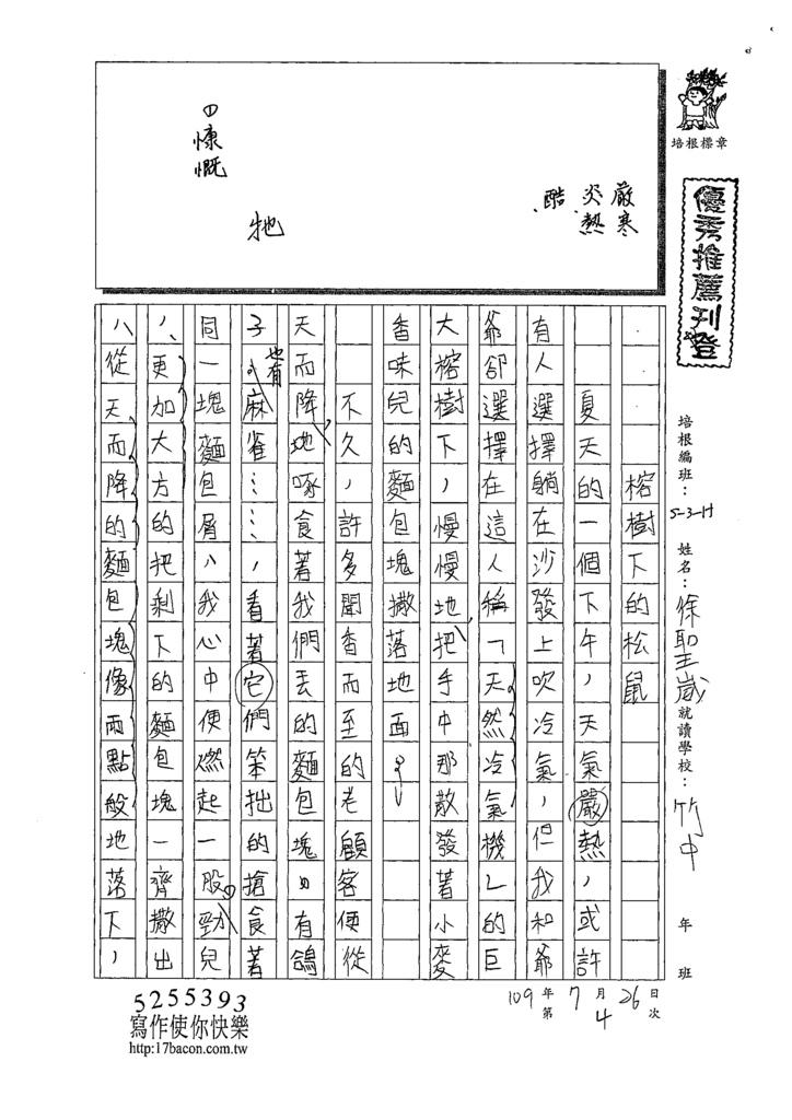 109WH104徐聖崴 (1).tif