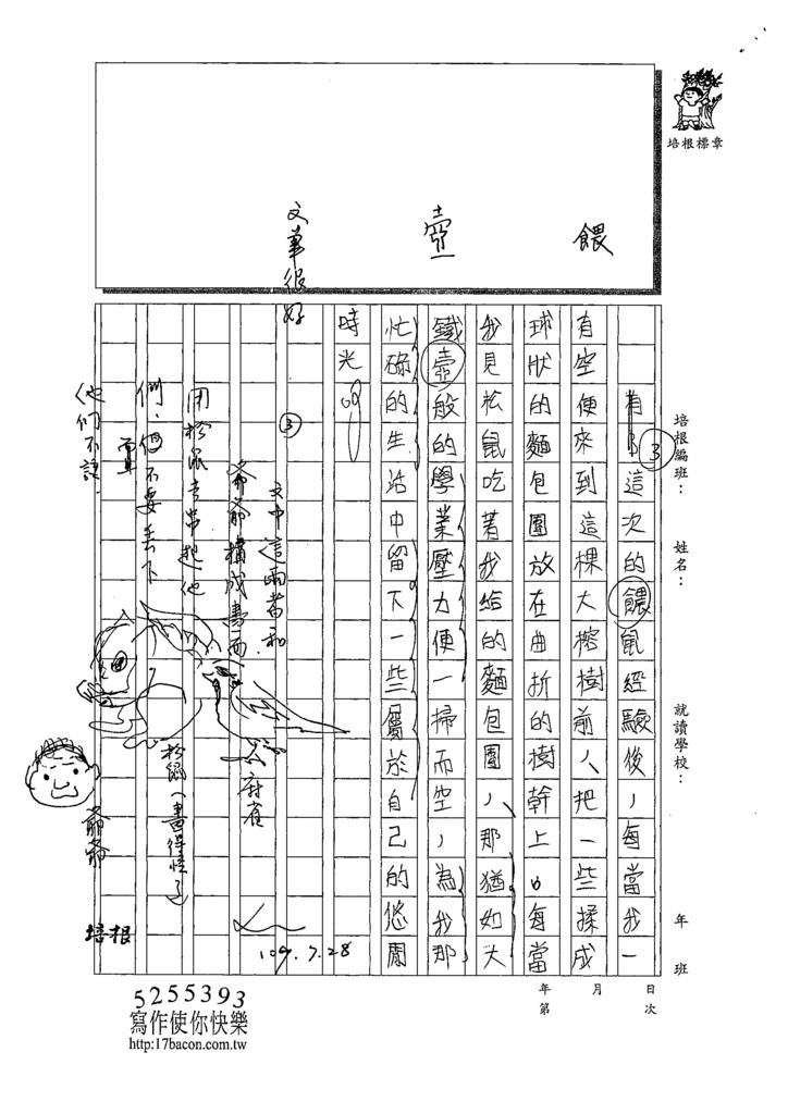 109WH104徐聖崴 (3).tif