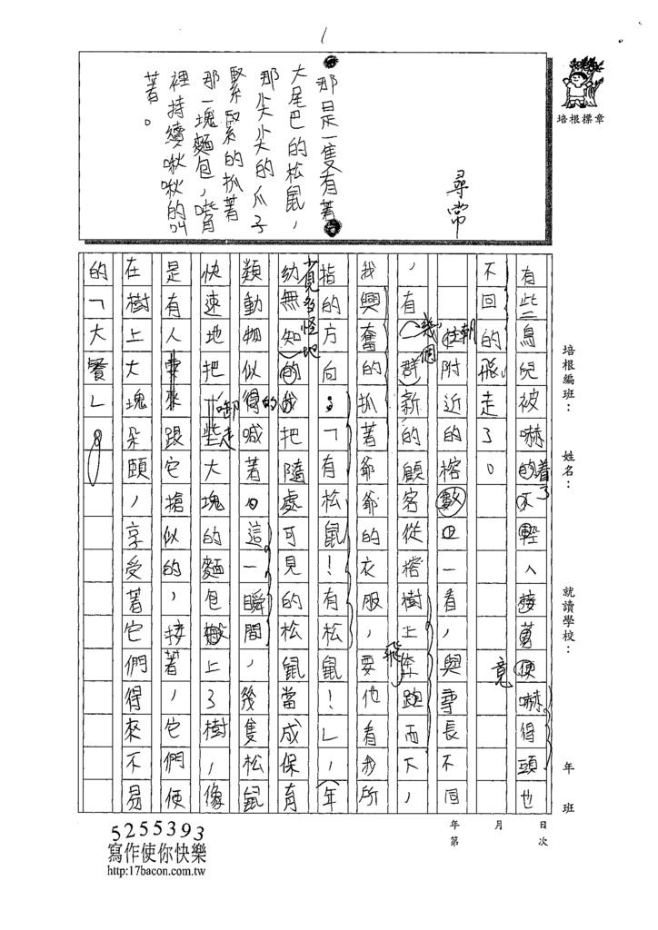 109WH104徐聖崴 (2).tif