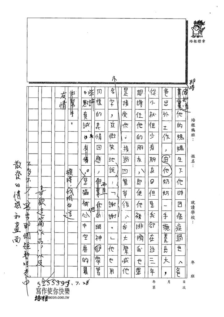109WH104趙宇辰 (4).tif