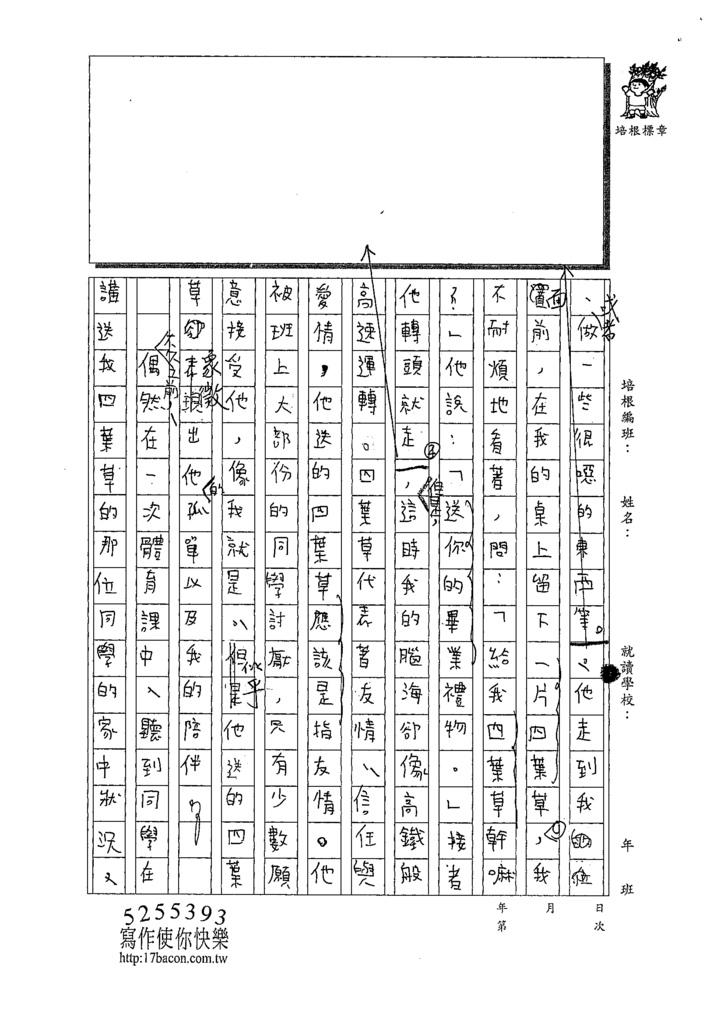 109WH104趙宇辰 (2).tif