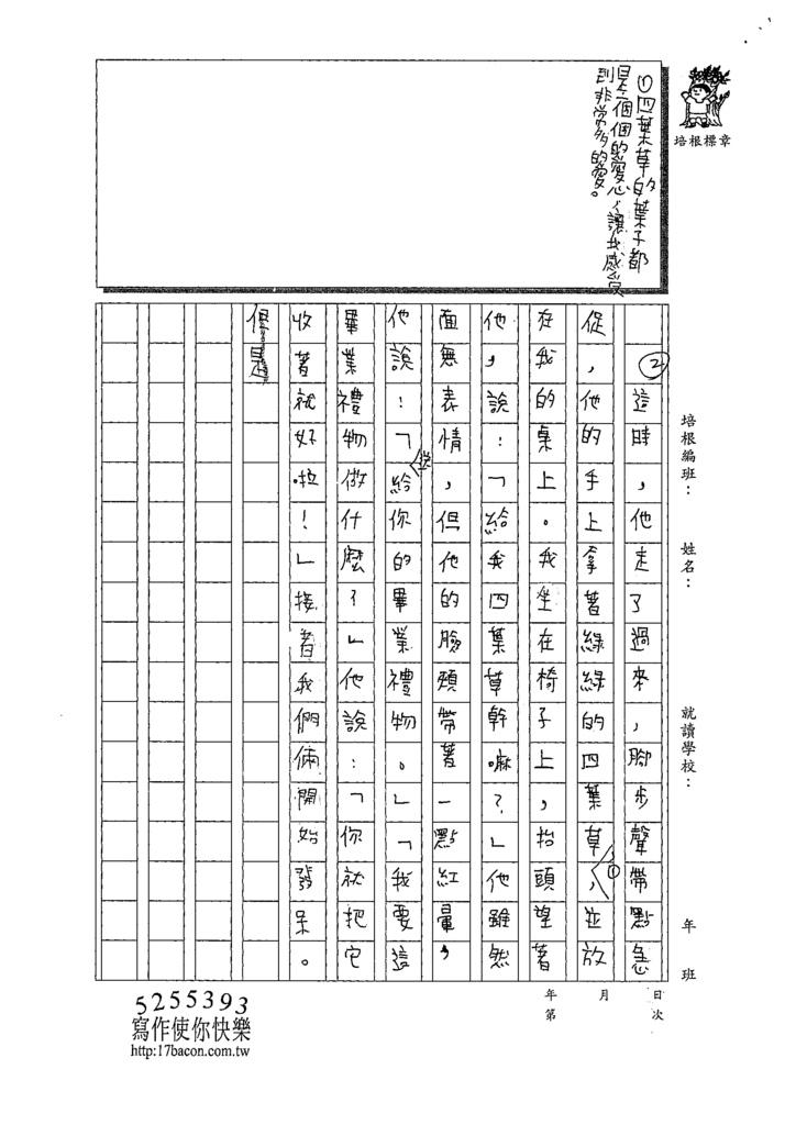 109WH104趙宇辰 (3).tif