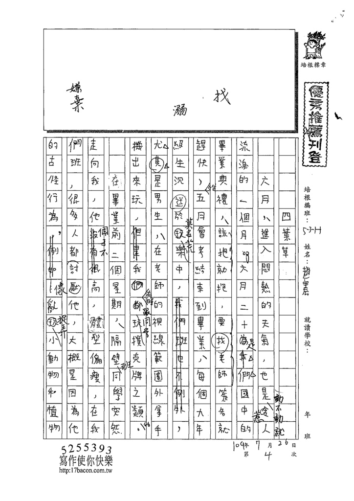 109WH104趙宇辰 (1).tif