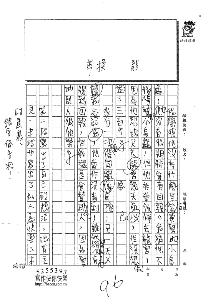 109TMW304李逸程 (2).tif