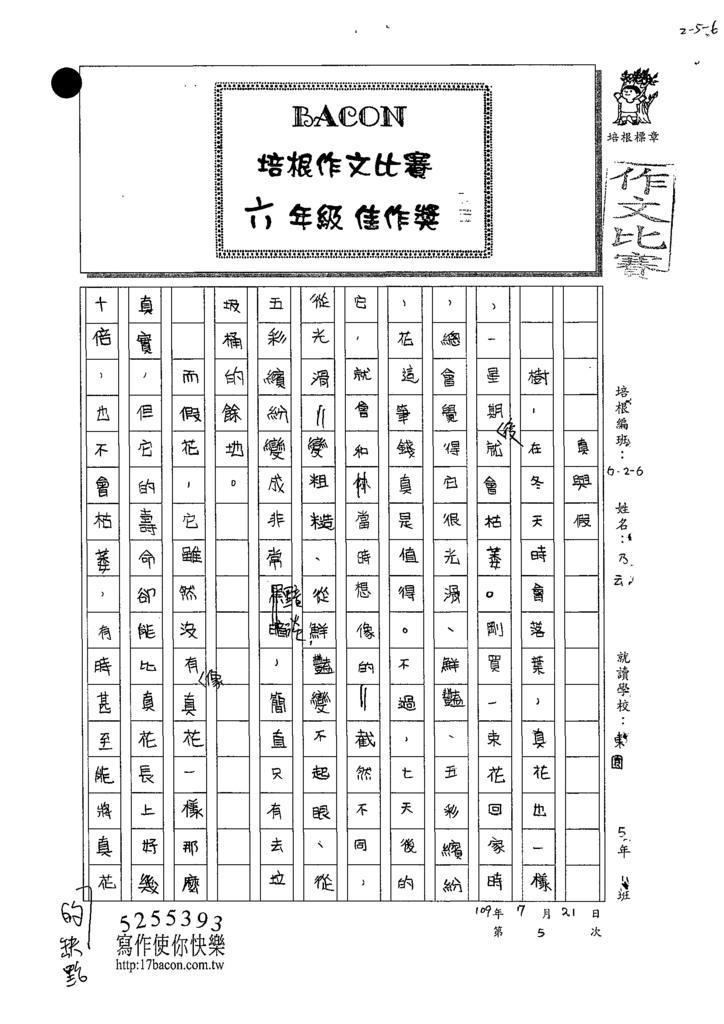 109W6105張乃云 (1).tif