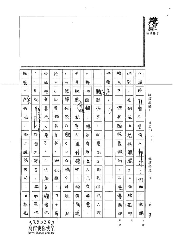 109W6105張乃云 (2).tif