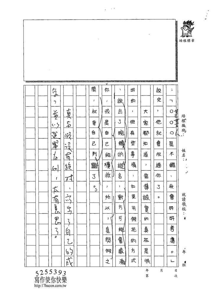 109W6105張乃云 (3).tif