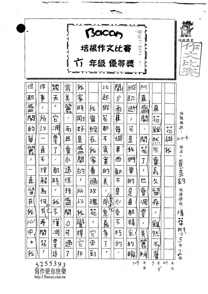 109W6105黃昱鈞 (1).tif