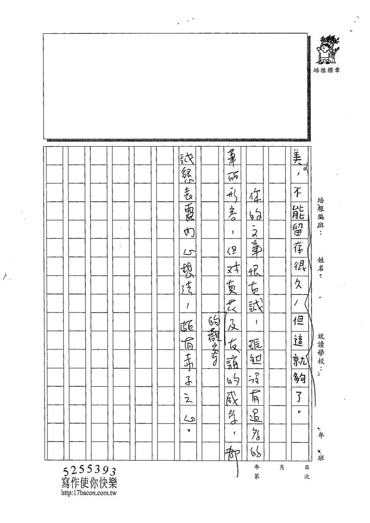 109W6105黃昱鈞 (3).tif