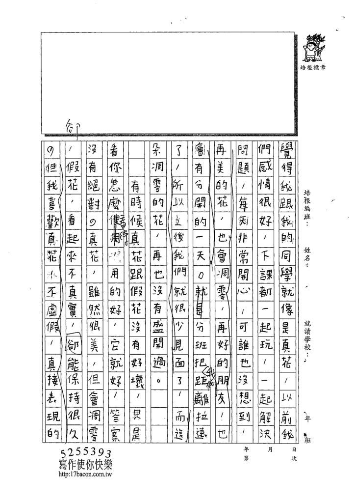 109W6105黃昱鈞 (2).tif