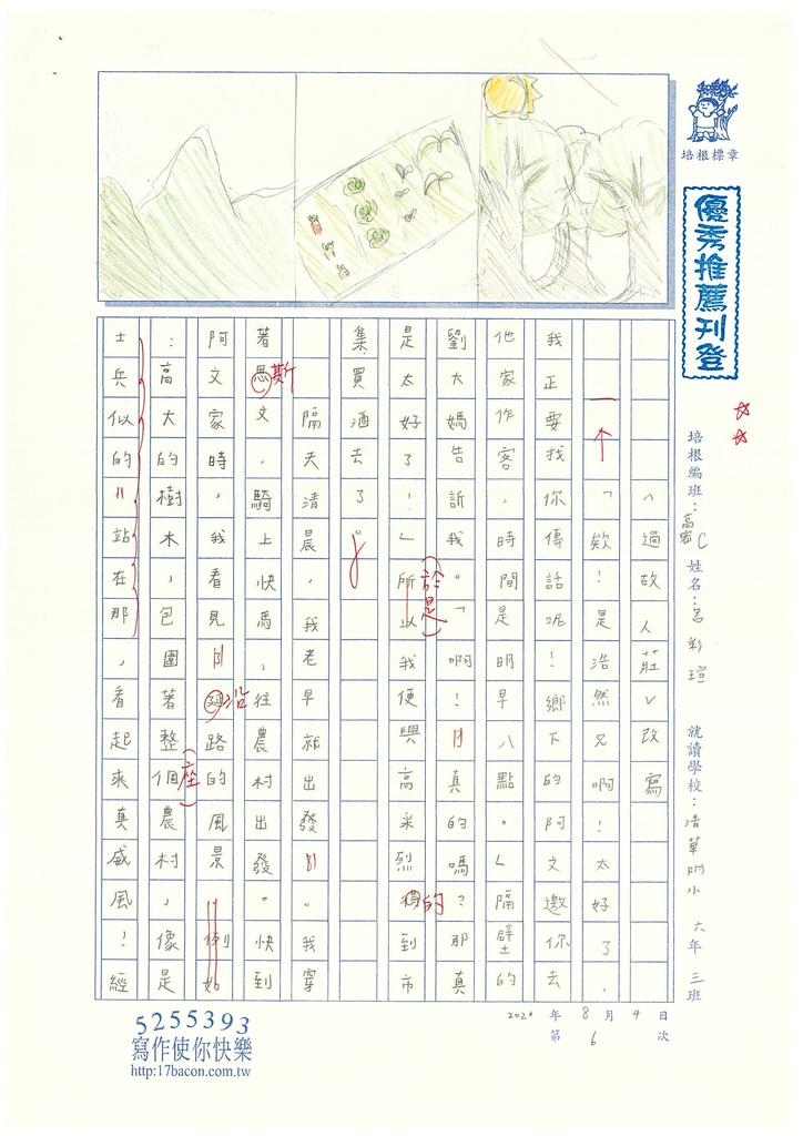 109TSW306呂彩瑄 (1).jpg