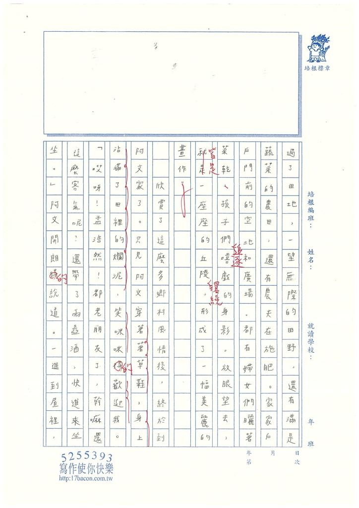 109TSW306呂彩瑄 (2).jpg