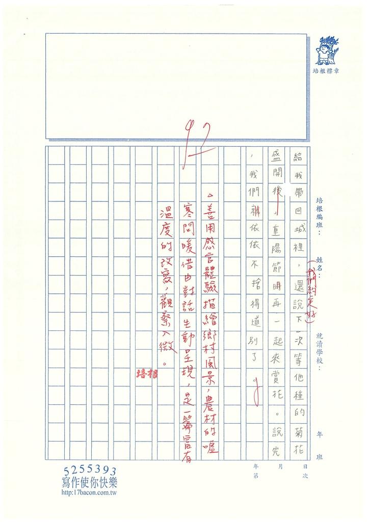 109TSW306呂彩瑄 (4).jpg