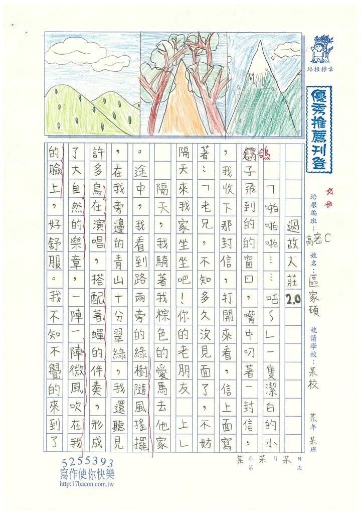 109TSW306區家碩 (1).jpg