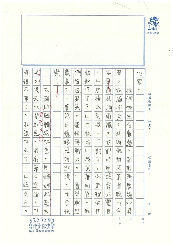 109TSW306區家碩 (2).jpg