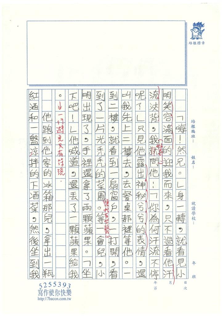 109TSW306陳柚慈 (2).jpg