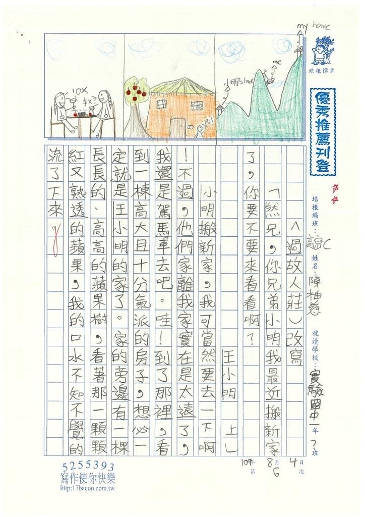 109TSW306陳柚慈 (1).jpg