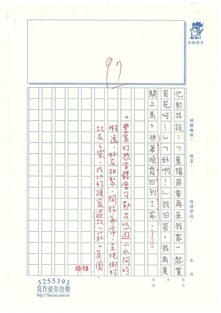 109TSW306區家碩 (3).jpg
