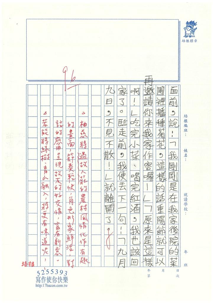 109TSW306陳柚慈 (3).jpg