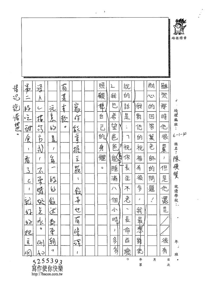 109W4105陳碩賢 (3).tif