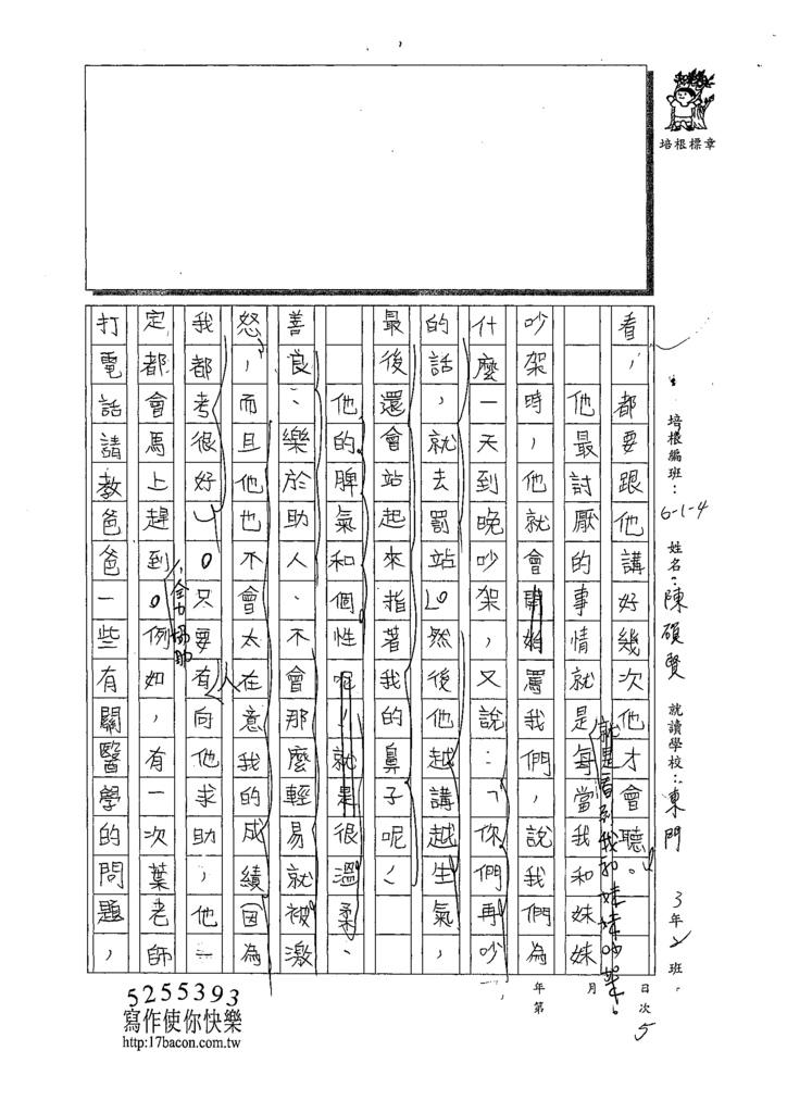109W4105陳碩賢 (2).tif