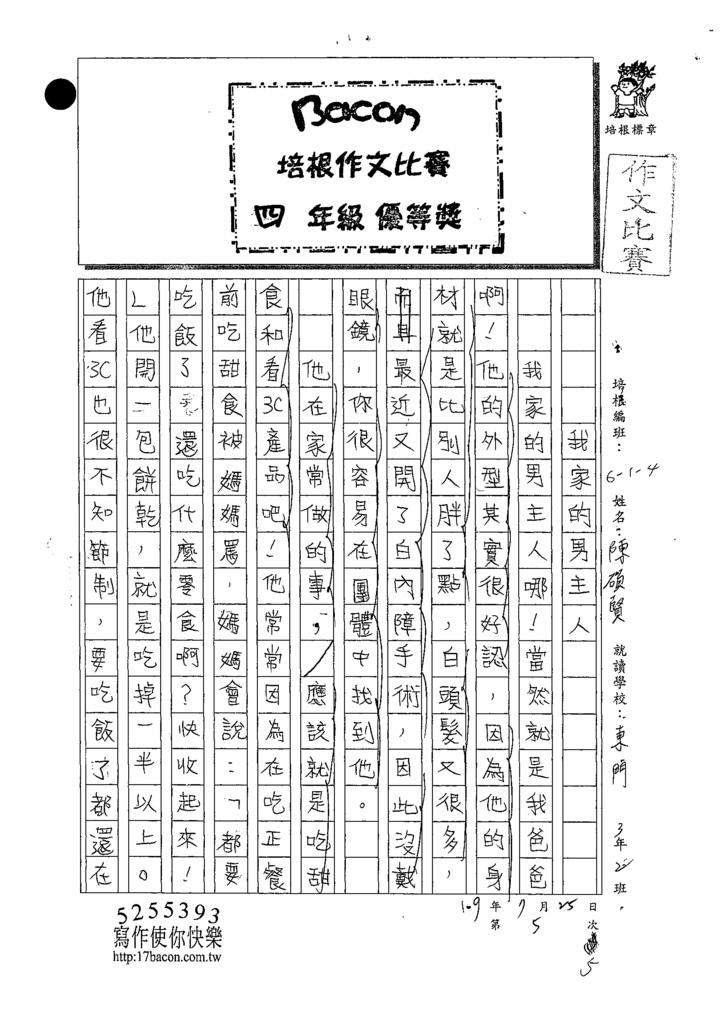 109W4105陳碩賢 (1).tif