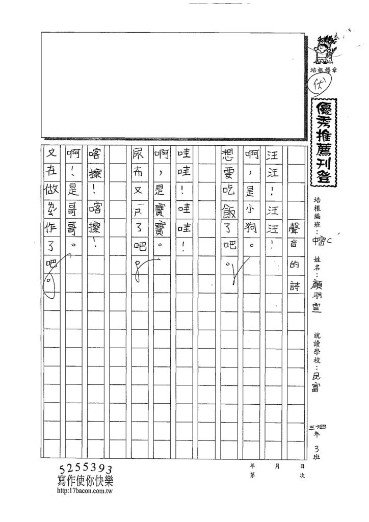 109TMW306顏羽宣 (1).tif